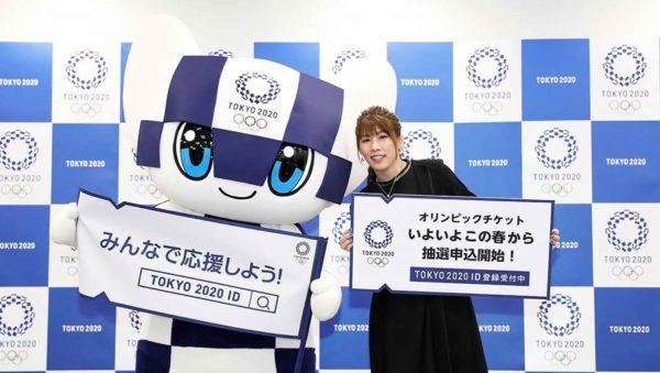 Tokyo Games tickets